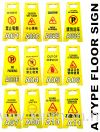 A Type Floor Sign Floor Sign Construction Safety