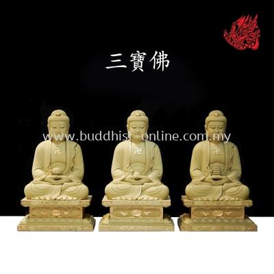 1台尺 . 石金金剛座三寶佛(C0845、C0846、C0847)