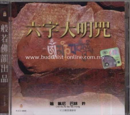六字大明咒(A0085)