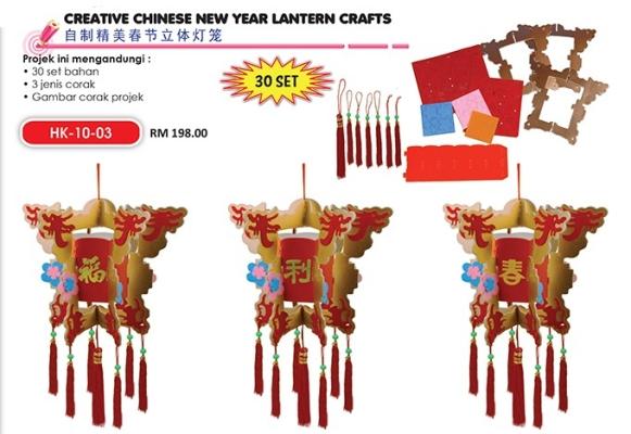 HK-10-03 Creative Chinese New Year Lantern Crafts