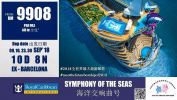 Royal Caribbean Symphony of the Seas Cruise Package Outbound Tour Package 国外旅游配套