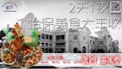 DA FONG SHAU~2DAYS 1NIGHTS IPOH FOOD HUNT TRIP Inbound Tour 国内大马团