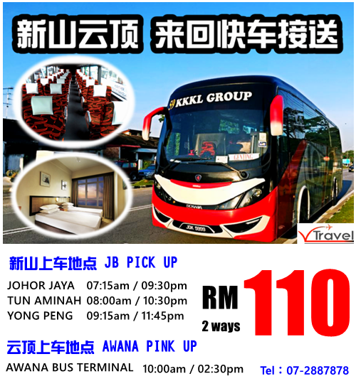 GENTING EXPRESS