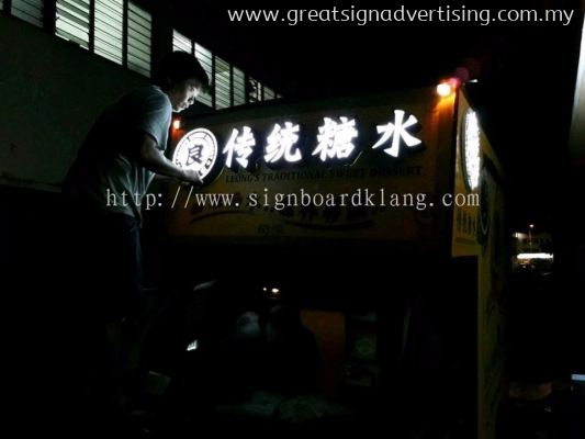 Leong's Traditional Sweet LED Casing