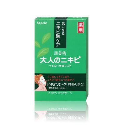 Hadabisei Acne Care Mask