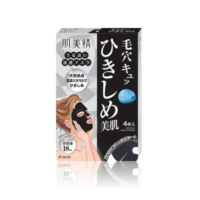 Hadabisei Tightening Mask