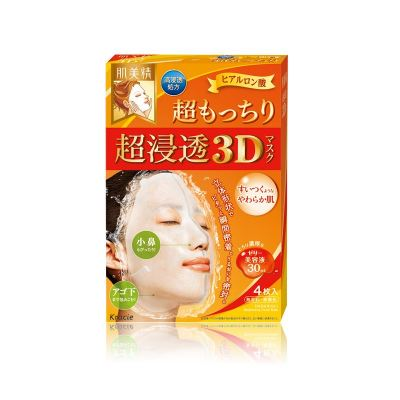 Hadabisei 3D Super Supple Mask