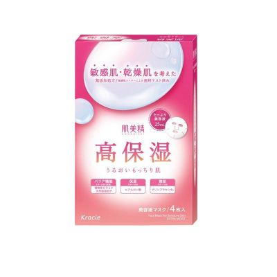 Hadabisei Sensitive Mask (Extra Moist)