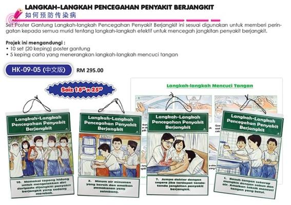 HK-09-05(����) Langkah -Langkah Pencegahan Penyakit Berjangkit