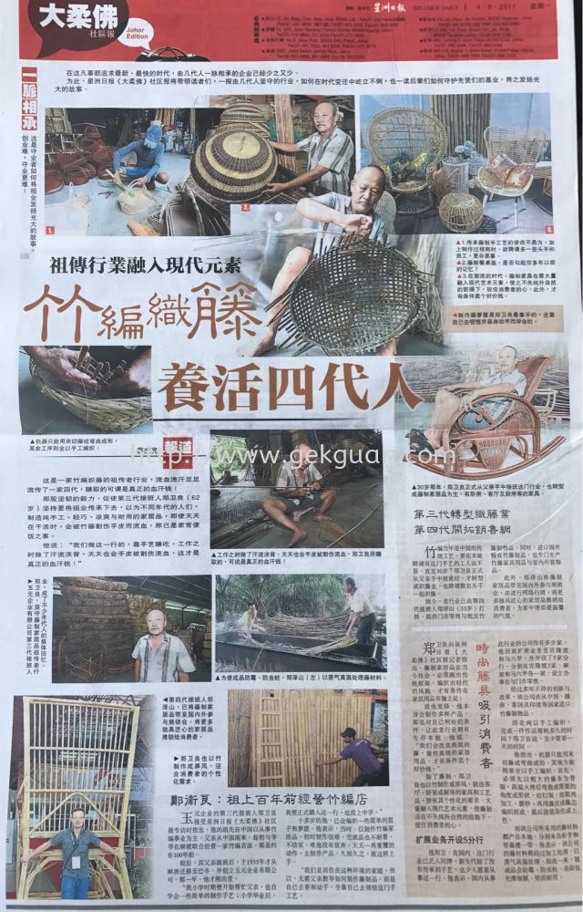 Interview From Reporter SinChew Daily