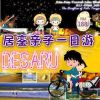 Desaru Family 1 Day Trip Inbound Tour 国内大马团