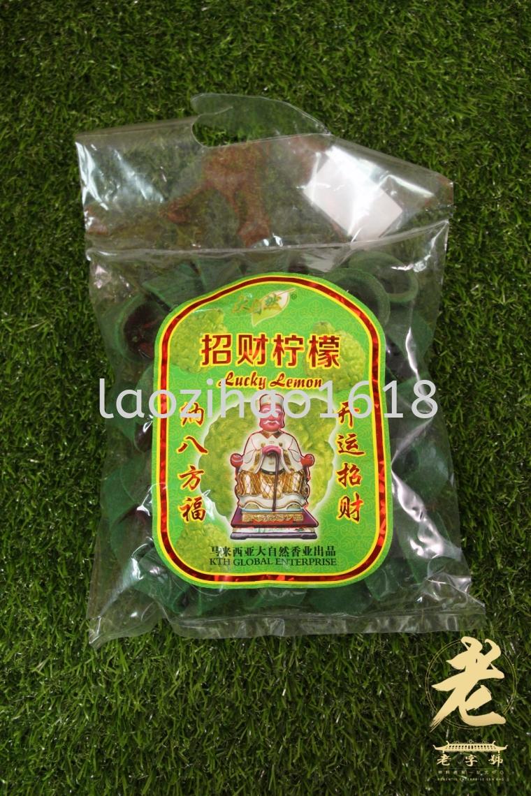 泰国柠檬甘文烟 (青) 甘文烟 香品