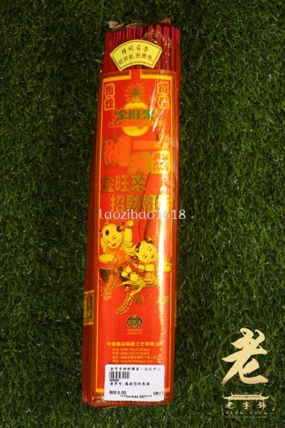 32.0CM 668 招财香-大红