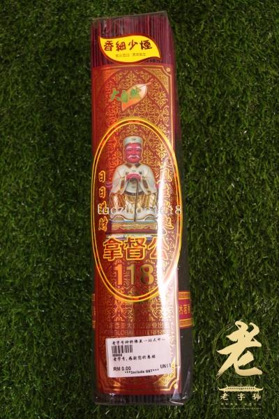 32CM 拿督公黑香(850G)