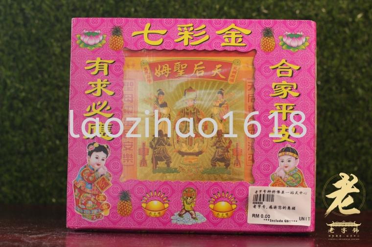 七彩天后圣母金 七彩金盒装 供神系列 纸料
