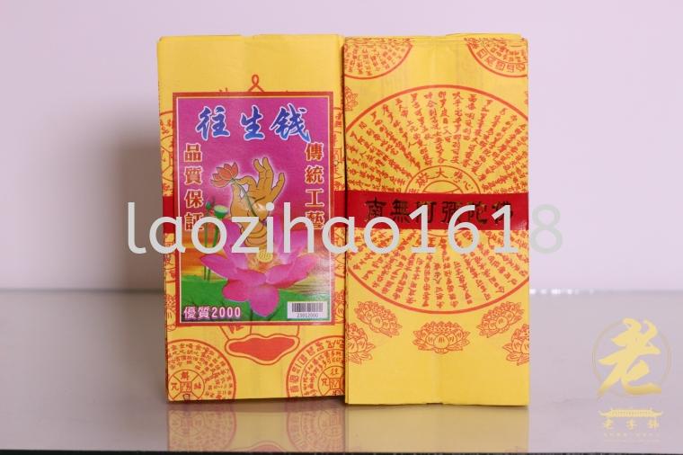 极品往生钱(100张X60) 祭祖与中元纸料 祭祖与中元系列 纸料
