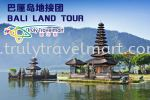Bali Land Tour Indonesia Ground Packages