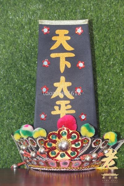 二爷伯直帽(天下太平,竹叶边)(2)