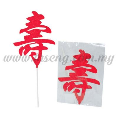Cake Topper *�� Red (CT-HB-07R)