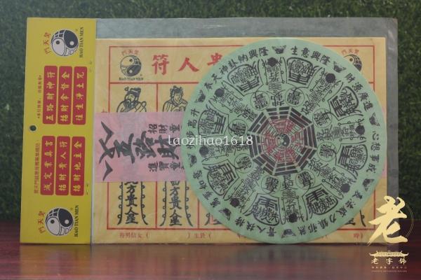 806# 招财生意符
