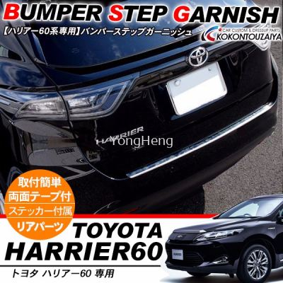 Bumper Step Garnish