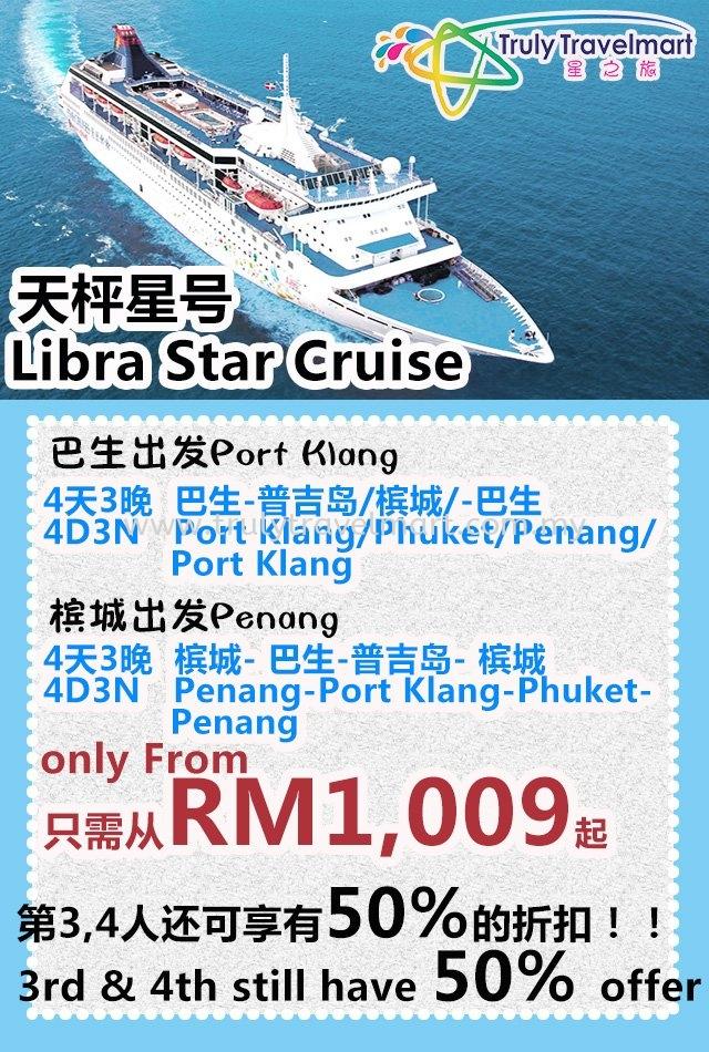 Star Cruise Libra 丽星邮轮天坪星号