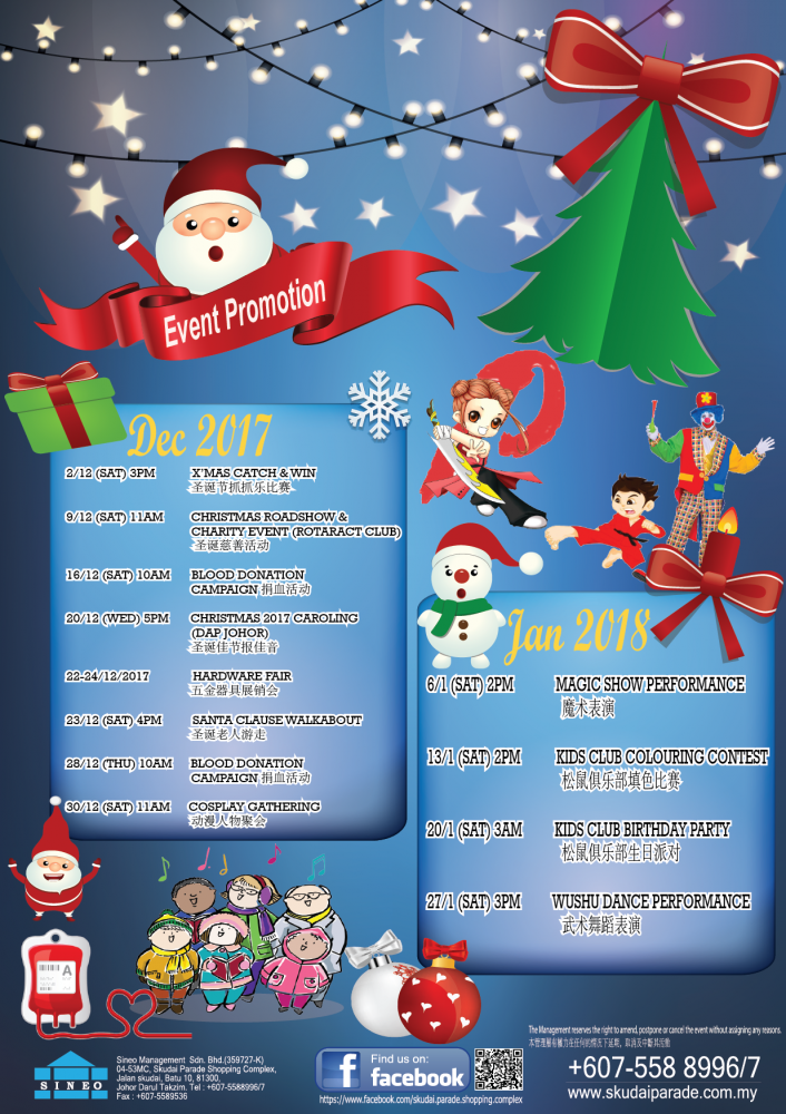 Events And Promotions 2017