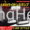 LED License Lamp Number Light [YH552] Accessories  Toyota Vellfire Alphard 2015