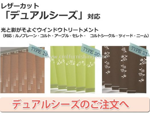 living-toso-japanese-dual-seez-laser-cut-vertical-blinds 8