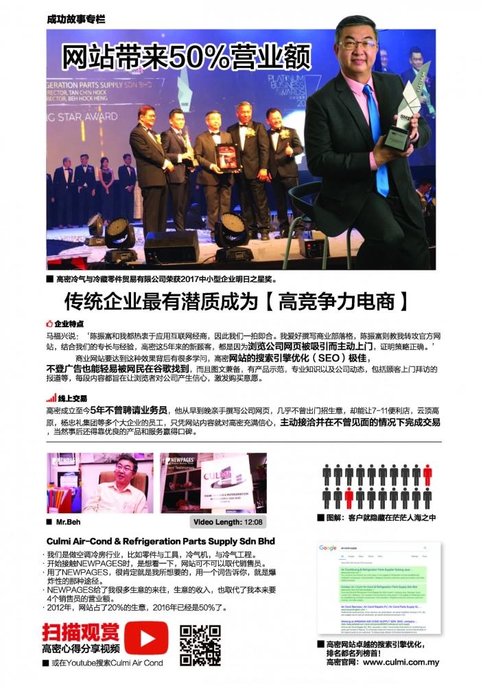 CULMI Air-Cond Received SME RISING STAR AWARD Under SME PLATINUM BUSINESS AWARDS 2017