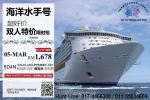 Royal Caribbean~Cruise Mania Super Promotion!!! Outbound Tour Package 国外旅游配套