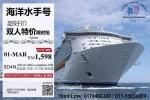 Royal Caribbean~Cruise Mania Super Promotion!!! Inbound Tour 国内大马团
