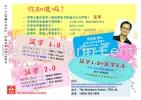 2017 汉字1.0+汉字2.0 HuaXia Arena / 华夏讲堂