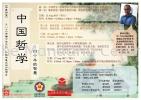 2017 中国哲学-两千年的智慧 HuaXia Arena / 华夏讲堂
