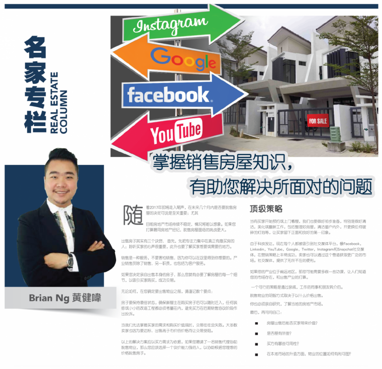 Brian Ng - Real Estate Column