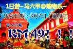 MELAKA 1 DAY TOUR~Shopping Paradise Inbound Tour 国内大马团