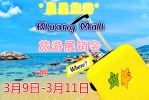 Kluang Mall Travel Roadshow Outbound Tour Package 国外旅游配套