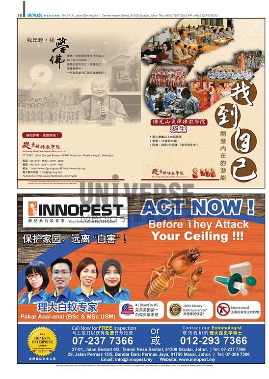 p18 Mar 2018 Issue  02) Area A Magazine