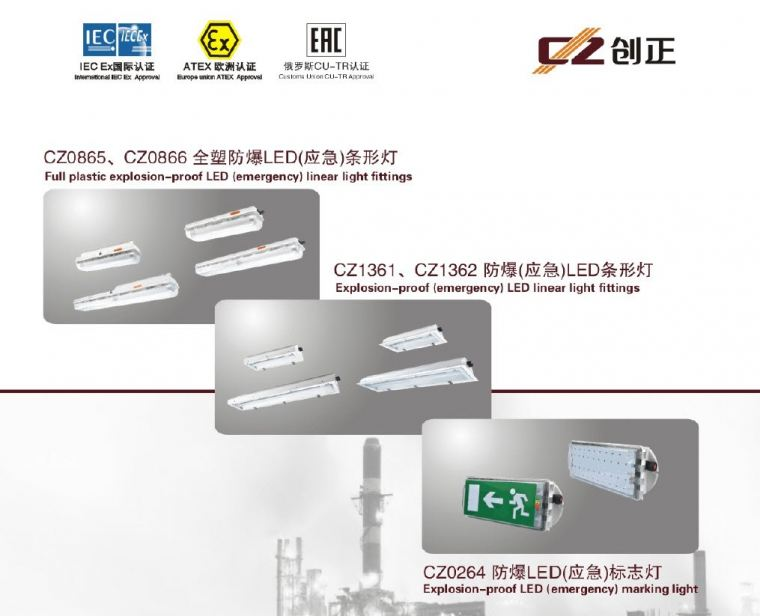 Zone 1 & Zone 2 LED Linear with IEC EX and ATEX Certifications ( Ex-Stock )
