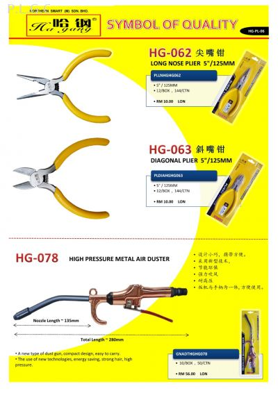 HA GANG HAND TOOLS