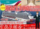 ✨Genting Dream Cruise✨4D3N RM1390 🔥🔥🔥 Outbound Tour Package 国外旅游配套