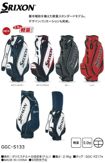 Srixon Authentic Caddy Bag GGC-5133
