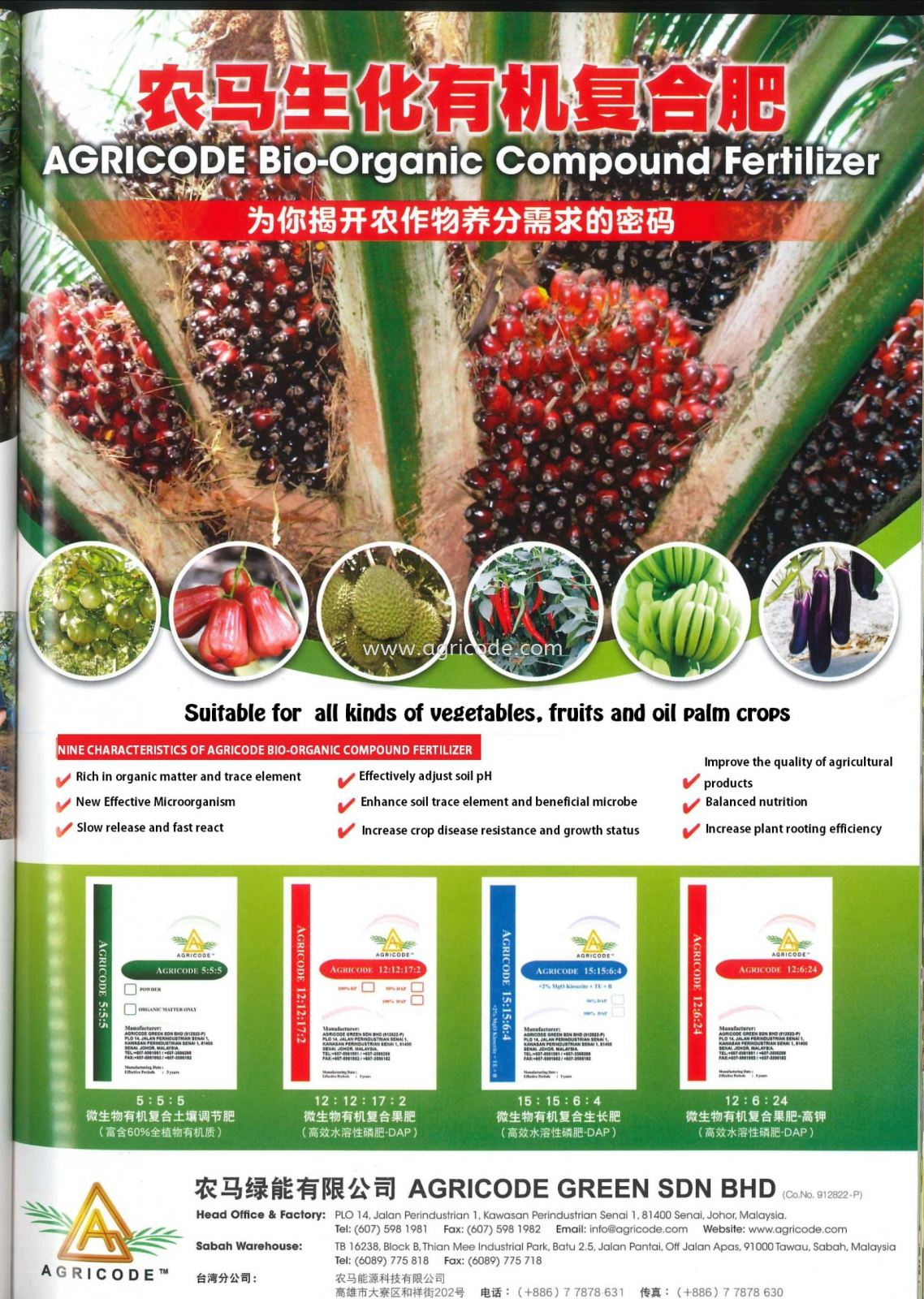 AGRICODE COMPOUND FERTILIZER - Apr 20, 2018, Johor Bahru (JB