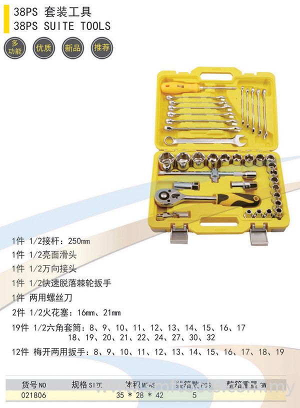38PS Suite Tools Master Set Tools