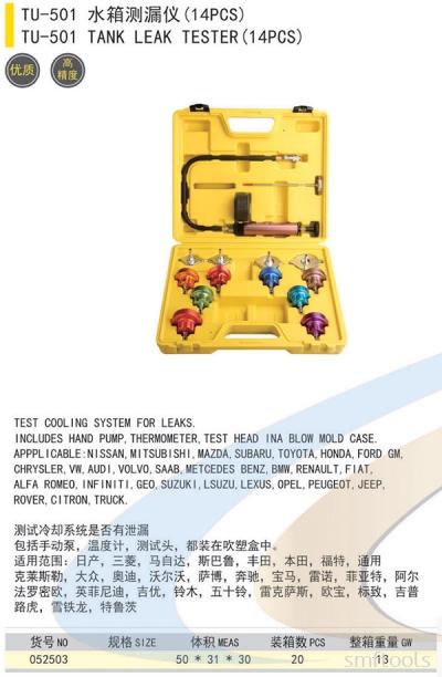 TU-501 Tabk Leak Tester (14PCS)
