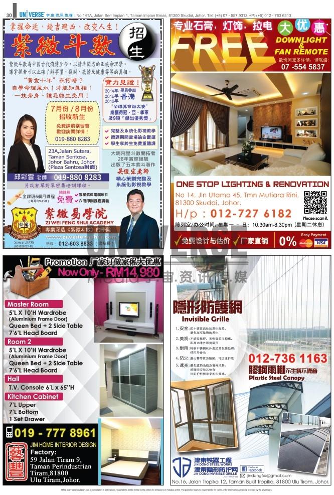 p30 Vol.83(June 2018)-Home 01) A3 Magazine