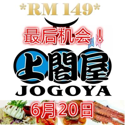 ~JOGOYA BUFFET TRIP~ 吉隆坡吃喝玩乐一日游