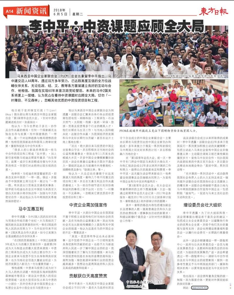 PUCM总会长拿督李中平就中资课题接受星洲、南洋、东方等媒体专访