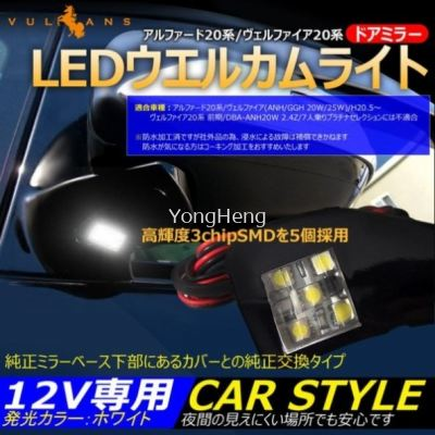 Side Mirror Welcome Light(White/Blue) [TV104]