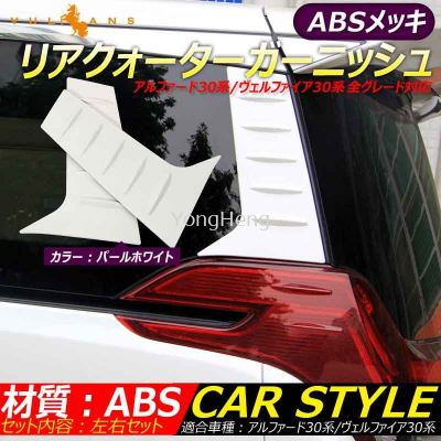 Rear lamp Upper Garnish (White) [YH518]